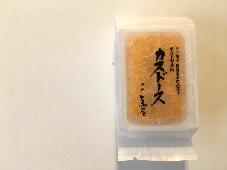 長崎銘菓 平戸蔦屋「カスドース」