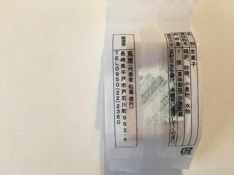 長崎銘菓 平戸蔦屋「カスドース」原料は天然素材だけ
